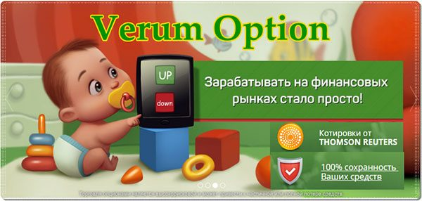 Брокера Verum Option